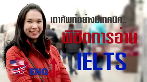 เจาะลึกข้อสอบ IELTS Part I: Writing & Listening (Problems & Solutions)